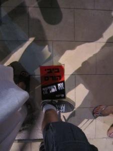 Jul 30, 2011 - Rothschild Bd - Tel Aviv